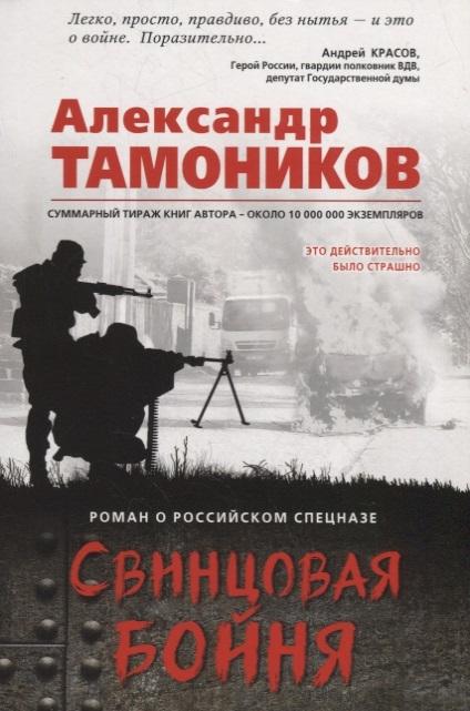 Тамоников А. Свинцовая бойня юрий петухов бойня