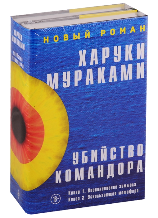 Мураками Х. Убийство Командора Книга 1 Возникновение замысла Книга 2 Ускользающая метафора комплект из 2 книг книга книг