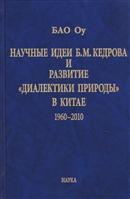 Научные идеи Б.М. Кедрова и развитие «диалектики природы» в Китае 1960-2010