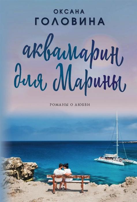 Головина О. Аквамарин для Марины спектакль возлюбленные марины