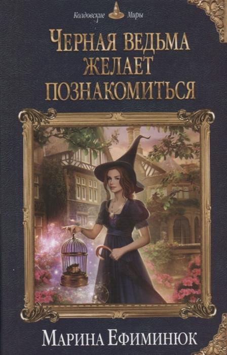 Ефиминюк М. Черная ведьма желает познакомиться марина ефиминюк правила жестоких игр