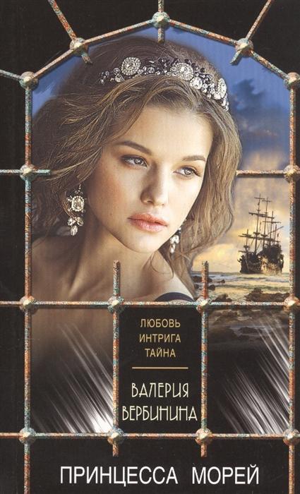 Вербинина В. Принцесса морей цена