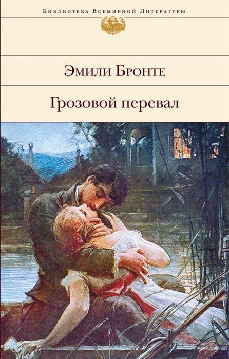 Бронте Э. Грозовой перевал цена и фото