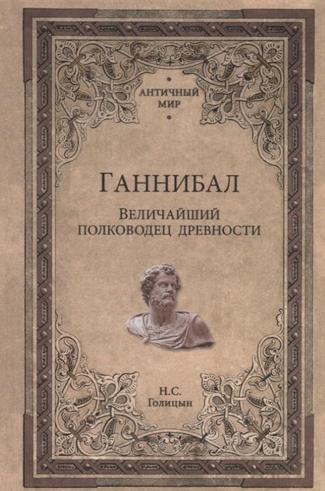 Голицын Н. Ганнибал Величайший полководец древности неизвестный автор н н голицын материалы для исследования подольской губернии
