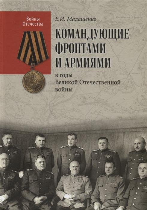 Малашенко Е. Командующие фронтами и армиями в годы Великой Отечественной войны