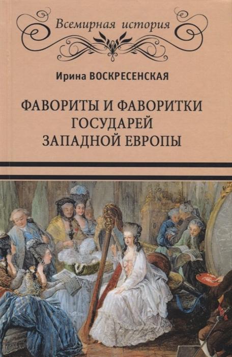 Воскресенская И. Фавориты и фаворитки государей Западной Европы малые страны западной европы