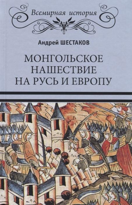 Шестаков А. Монгольское нашествие на Русь и Европу malloni брюки капри