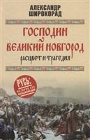 Господин Великий Новгород - расцвет и трагедия