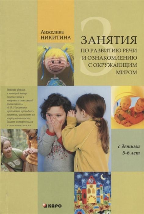 Никитина А. Занятия по развитию речи и ознакомлению с окружающим миром с детьми 5-6 лет