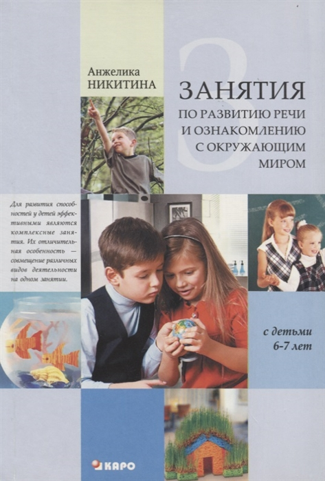 купить Никитина А. Занятия по развитию речи и ознакомлению с окружающим миром с детьми 6-7 лет по цене 221 рублей