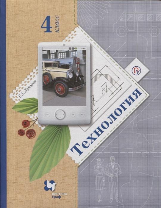Лутцева Е. Технология 4 класс Учебник лутцева елена андреевна технология 4 класс учебник фгос