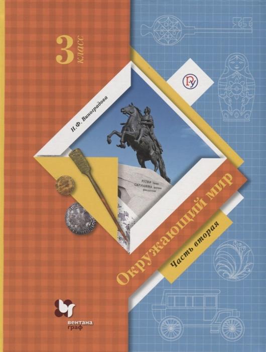купить Виноградова Н. Окружающий мир 3 класс Учебник В двух частях Часть 2 по цене 594 рублей