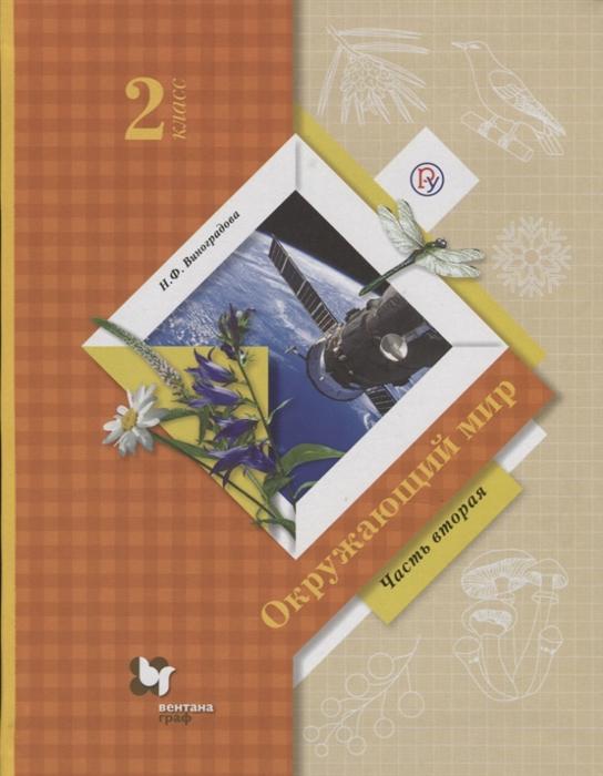 купить Виноградова Н. Окружающий мир 2 класс Учебник В двух частях Часть 2 по цене 594 рублей