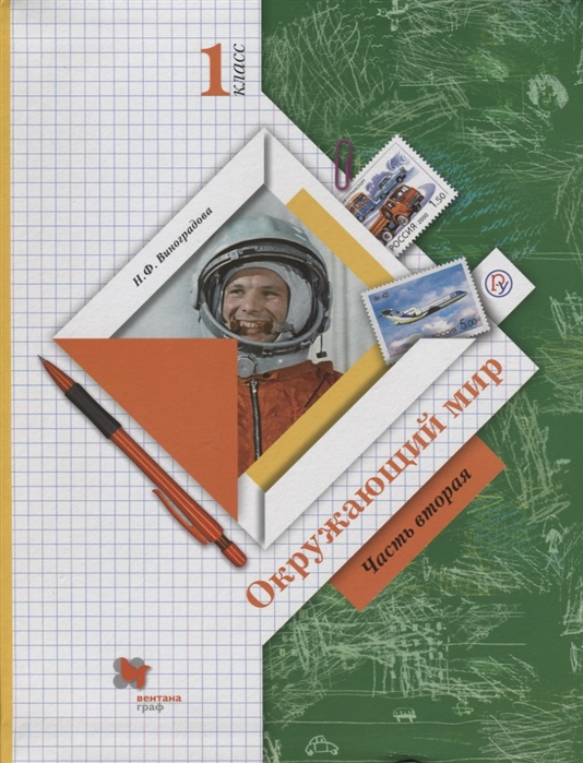 Виноградова Н. Окружающий мир 1 класс Учебник В двух частях Часть 2 цена