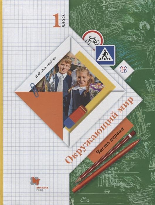 купить Виноградова Н. Окружающий мир 1 класс Учебник В двух частях Часть 1 по цене 555 рублей
