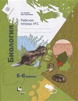 Биология. 5-6 классы. Рабочая тетрадь №1