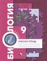 Биология. 9 класс. Рабочая тетрадь для учащихся общеобразовательных организаций