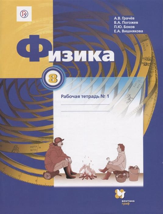 Грачев А., Погожев В., Боков П., Вишнякова Е. Физика 8 класс Рабочая тетрадь 1 цена