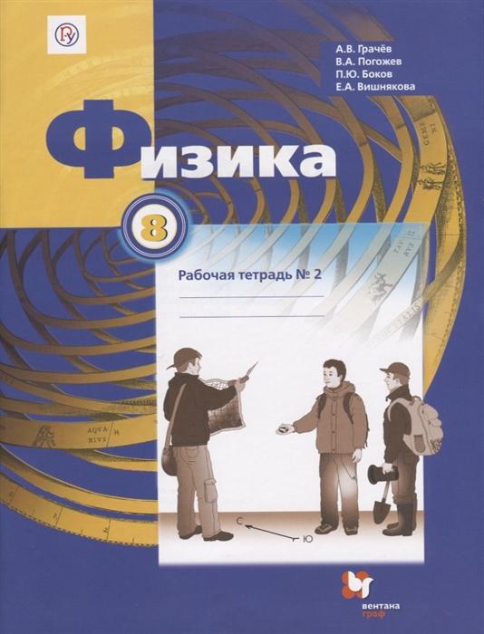 Грачев А., Погожев В., Боков П., Вишнякова Е. Физика 8 класс Рабочая тетрадь 2 недорого