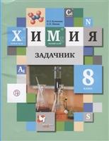 Химия. Задачник. 8 класс. Учебник