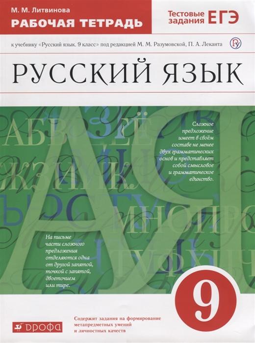 Литвинова М. Русский язык 9 класс Рабочая тетрадь