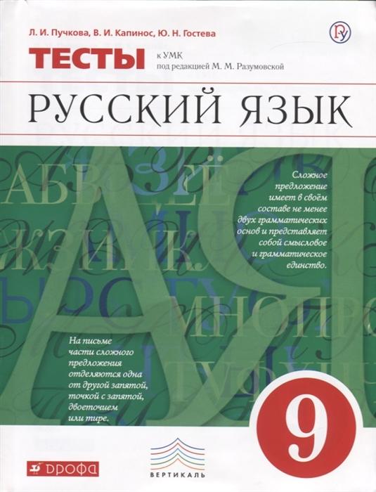 Пучкова Л., Капинос В., Гостева Ю. Русский язык Тесты к УМК 9 класс