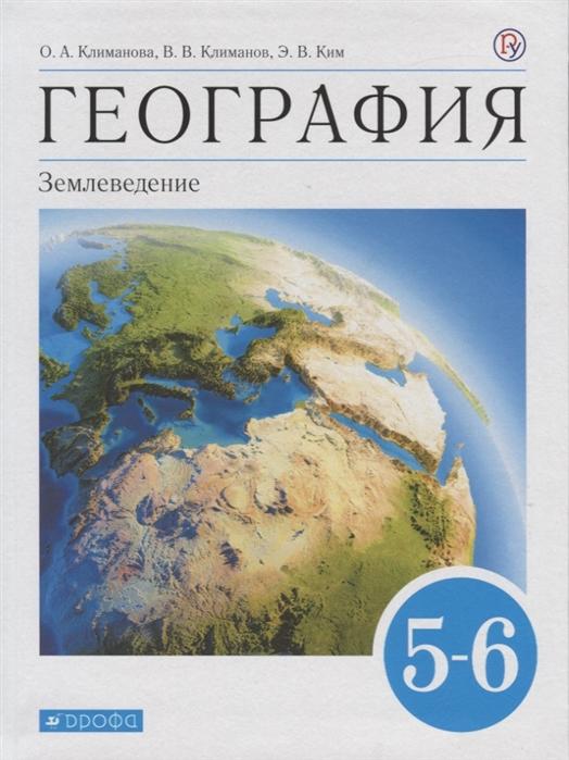 География Землеведение 5-6 класс Учебник