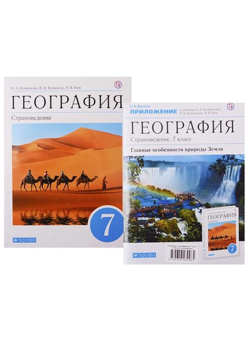 География Страноведение 7 класс Учебник приложение Комплект из 2 книг