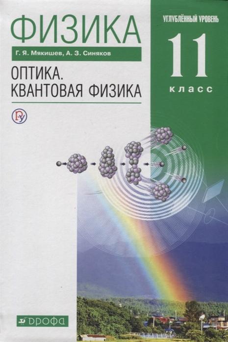купить Мякишев Г., Синяков А. Физика Оптика Квантовая физика 11 класс Углубленный уровень Учебник по цене 780 рублей