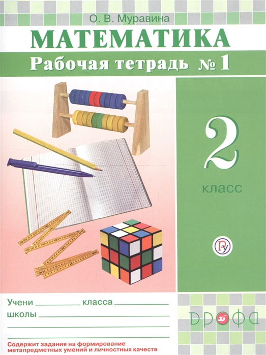 Муравина О. Математика 2 класс Рабочая тетрадь 1