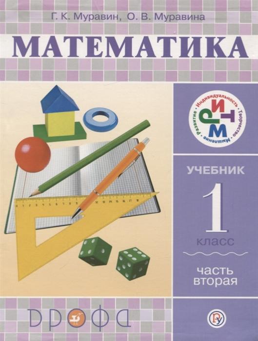 Муравин Г., Муравина О. Математика 1 класс Учебник В двух частях Часть 2