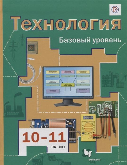 Симоненко В., Очинин О., Матяш Н. и др. Технология 10-11 классы Базовый уровень Учебник недорого