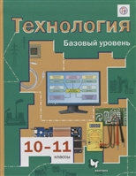 Технология. 10-11 классы. Базовый уровень. Учебник