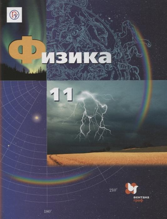 Грачев А., Погожев В., Салецкий А. и др. Физика 11 класс Базовый и углубленный уровни Учебник