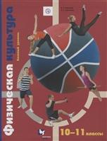 Физическая культура. 10-11 класс. Базовый уровень. Учебник