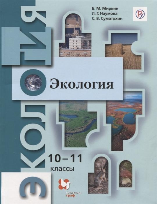 цена на Миркин Б., Наумова Л., Суматохин С. Экология 10-11 классы Базовый уровень Учебник
