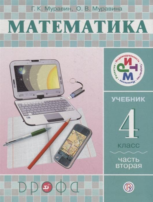 цена на Муравин Г., Муравина О. Математика 4 класс Учебник В 2 частях Часть 2