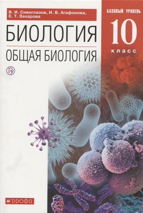 Сивоглазов В., Агафонова И., Захарова Е. Биология 10 класс Общая биология Базовый уровень Учебник