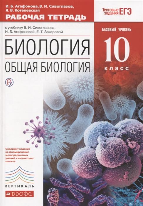 Биология Общая биология 10 класс Рабочая тетрадь Базовый уровень к учебнику В И Сивоглазова И Б Агафоновой Е Т Захаровой