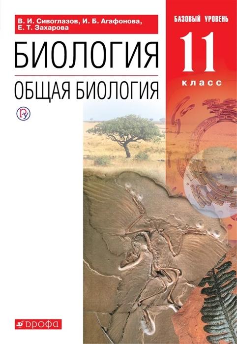 Сивоглазов В., Агафонова И., Захарова Е. Биология Общая биология 11 класс Учебник Базовый уровень