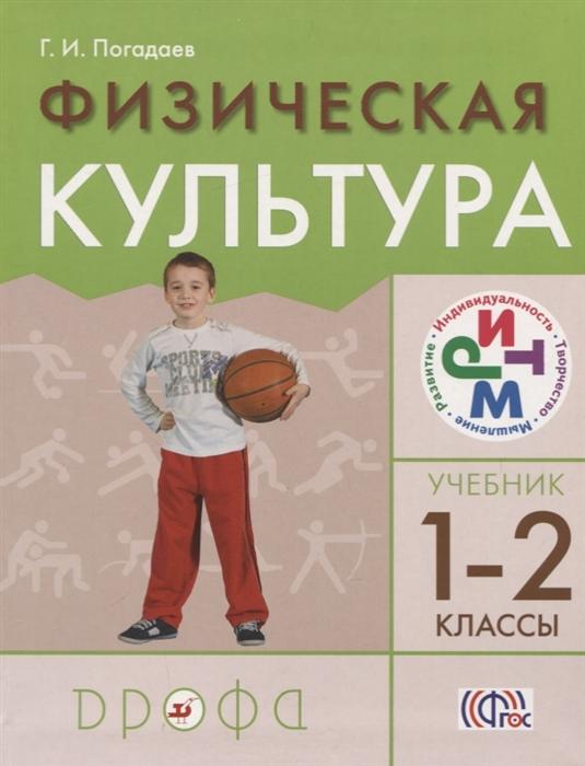 Фото - Погадаев Г. Физическая культура 1-2 класс Учебник погадаев г физическая культура 1 2 класс учебник