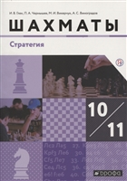 Шахматы. Стратегия. 10-11 класс. Учебник