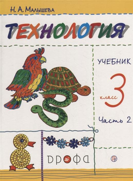 Малышева Н. Технология 3 класс Учебник В 2 частях Часть 2 малышева н технология 3 класс учебник в двух частях часть 1