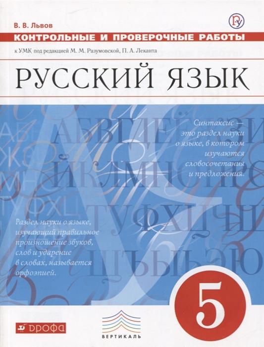 Львов В. Русский язык 5 класс Контрольные и проверочные работы цена и фото