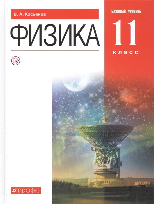 Касьянов В. Физика 11 класс Базовый уровень Учебник физика 10 класс базовый уровень учебник