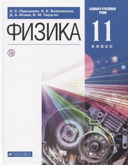 Пурышева Н., Важеевская Н., Исаев Д. и др. Физика 11 класс Учебник Базовый и углубленный уровни цена