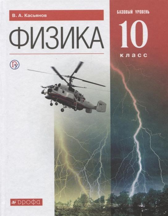 Касьянов В. Физика 10 класс Учебник Базовый уровень физика 10 класс базовый уровень учебник