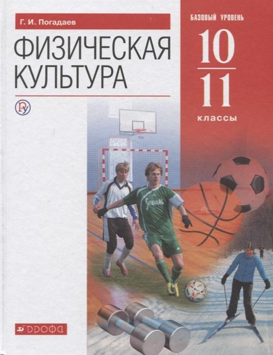 Погадаев Г. Физическая культура 10-11 класс Базовый уровень Учебник