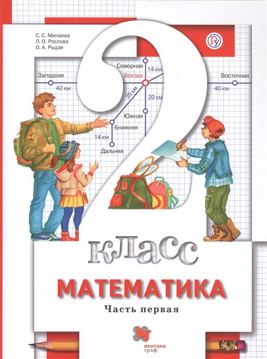 Фото - Минаева С., Рослова Л., Рыдзе О. Математика 2 класс В 2-х частях Часть первая Учебник минаева с с математика 4 класс в 2 х частях часть вторая учебник