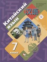 Китайский язык. 7 класс. Второй иностранный язык. Учебное пособие